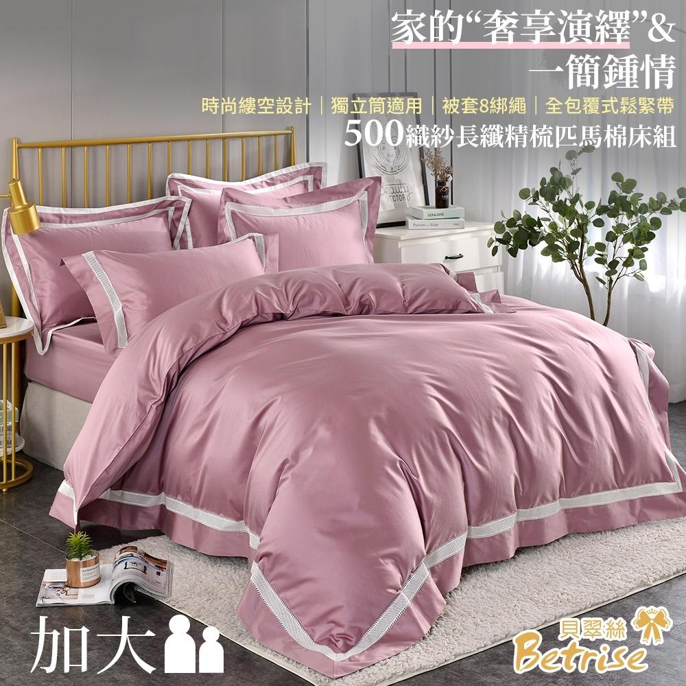 Betrise姆迪娜-粉 加大-頂級500織紗長纖精梳匹馬棉四件式薄被套床包組
