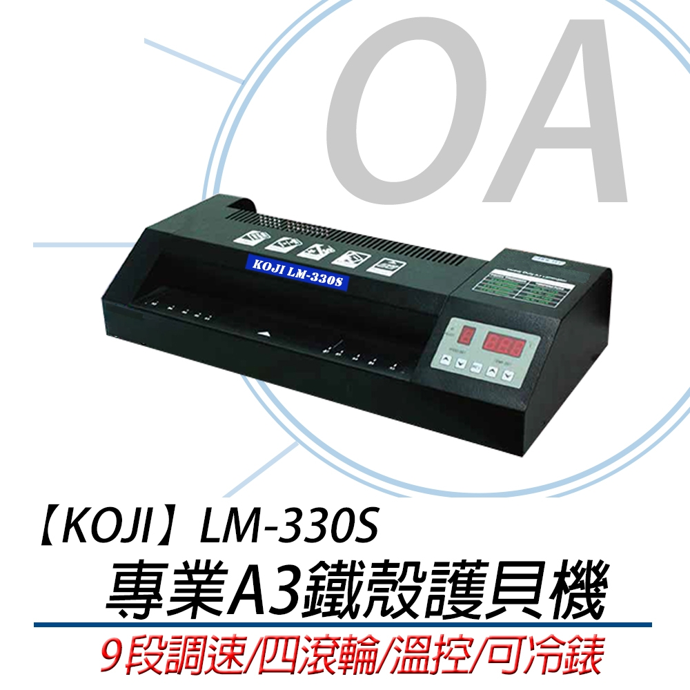 KOJI/RESUN LM-330S 專業A3四滾輪鐵殼護貝機 同Perfect PC-330T