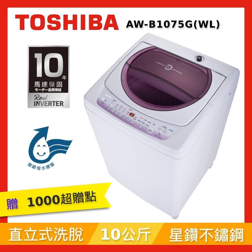 TOSHIBA東芝 10公斤 星鑽不鏽鋼槽洗衣機 AW-B1075G(WL) (含基本安裝+舊機回收)