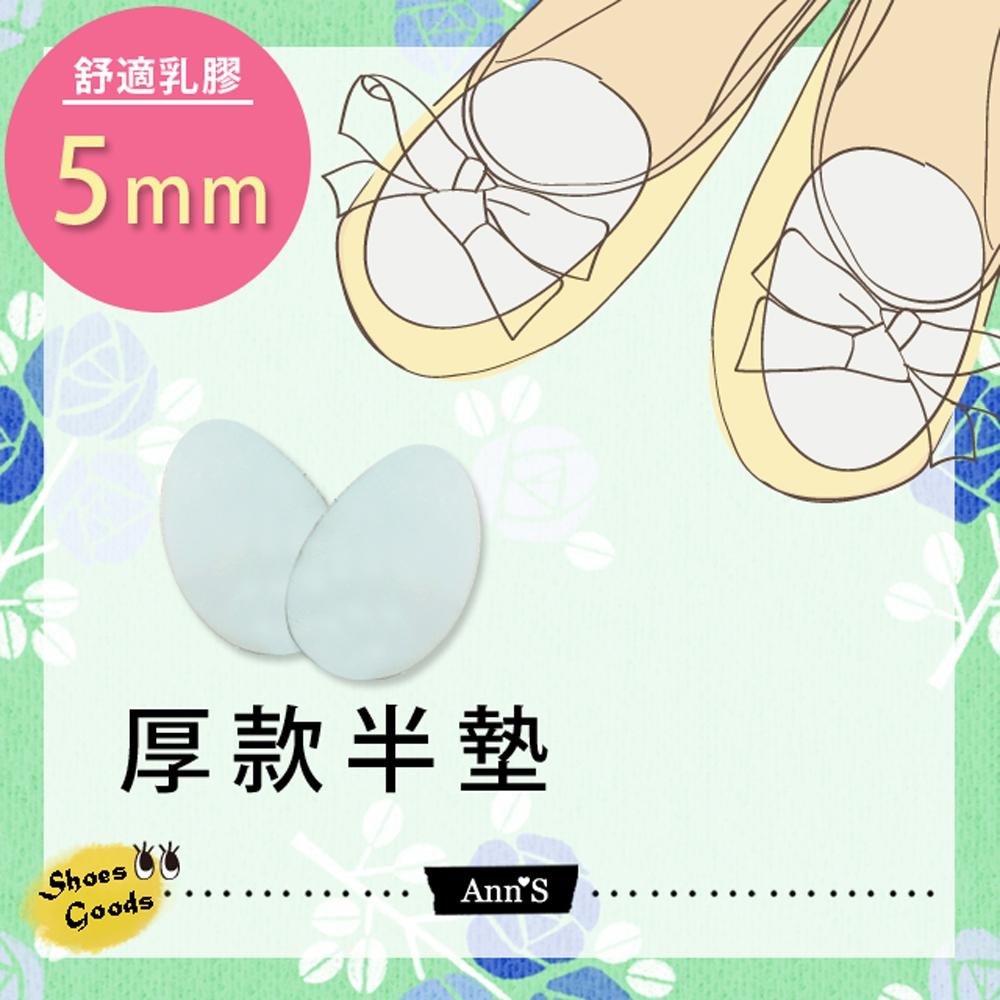Ann'S品牌舒適乳膠半墊-鞋子大半號專用
