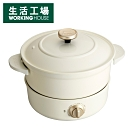 【生活工場】*BRUNO萬能調理鍋-白BOE029-WH