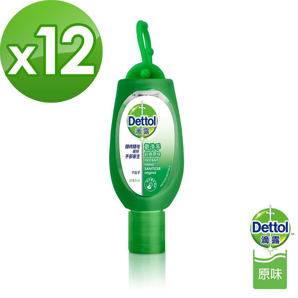 滴露Dettol-乾洗手經典原味(50ml X12)
