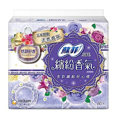 蘇菲 繽紛香氣恬靜舒香超薄護墊(14CM)(80片/包)