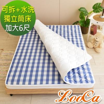 加大6尺-LooCa可拆式水洗超透氣獨立筒床墊
