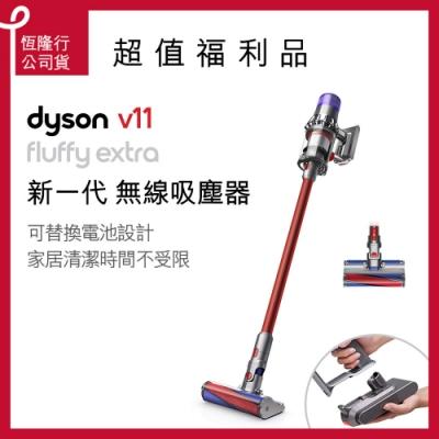 【福利品】Dyson V11 SV15 Fluffy Extra 60分鐘強勁吸力無線吸塵器-旗艦版(可換電池)
