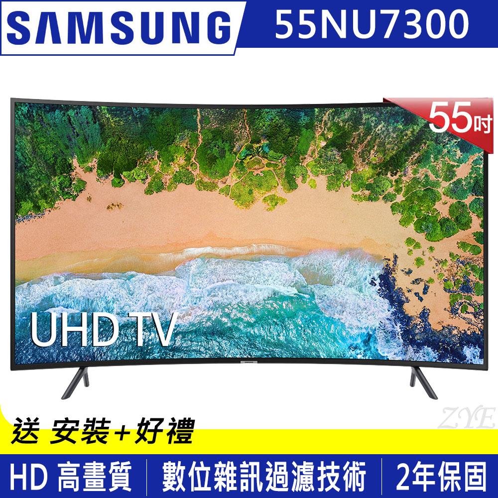 SAMSUNG三星 55吋 4K曲面液晶電視 UA55NU7300WXZW