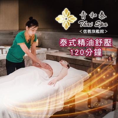 (台北)青和泰養生會館信義館-泰式精油舒壓平假日120分鐘