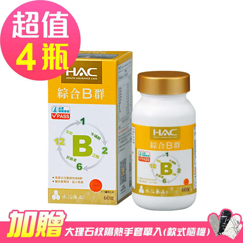 【永信HAC】綜合B群錠x4瓶(60錠/瓶)-加贈 大理石 紋隔熱手套單入