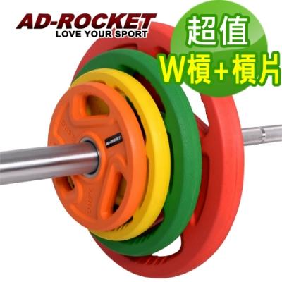 AD-ROCKET 奧林匹克孔徑W槓超值組合/實心奧槓片專用W槓