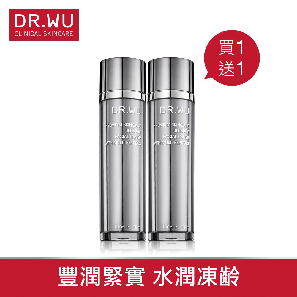(買1送1)DR.WU極緻高機能化妝水130ML