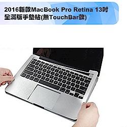 新款MacBook Pro Retina 13吋 全滿版手墊貼(A1708)-太空灰