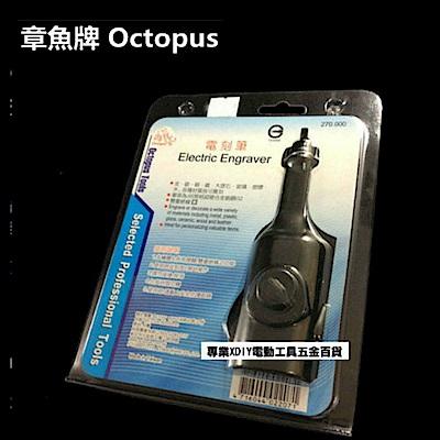 Octopus 章魚牌 270.000 電刻筆
