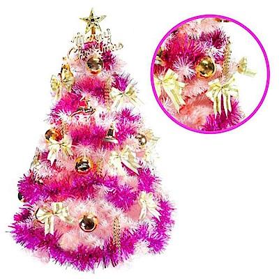 摩達客 3尺(90cm)豪華版夢幻粉紅色聖誕樹(金粉色系配件/不含燈)