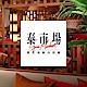 晶華酒店集團-泰市場平日午餐雙人券