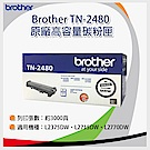 Brother TN-2480 原廠高容量碳粉匣