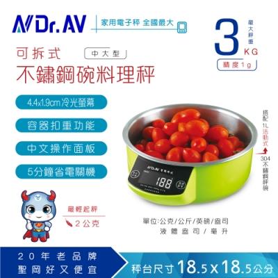 【N Dr.AV聖岡科技】KS-186 可拆式不鏽鋼碗料理秤、電子秤 、廚房秤 、烘培秤