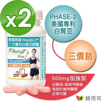 赫而司 白腎豆500mg加強型(90顆*2罐)PHASE-2美國原廠二代專利+鉻維持醣類正常代謝