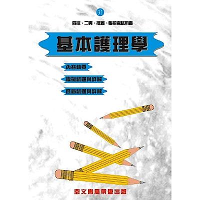 基本護理學(3版)