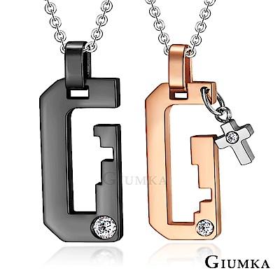 GIUMKA白鋼 情侶對鍊守護情人 一對價格