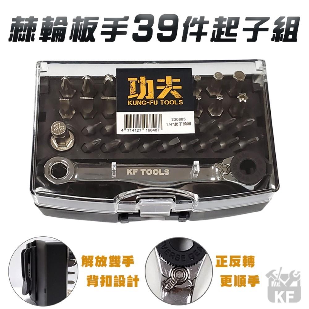 【功夫】39件維修起子頭套組 螺絲起子 螺絲刀 五金工具 手機維修