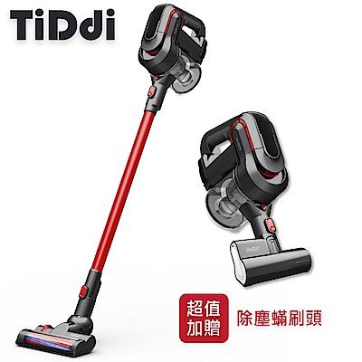 【TiDdi智能管家】無線氣旋式除螨吸塵器S330(贈電動除螨床刷 全套豪華組)
