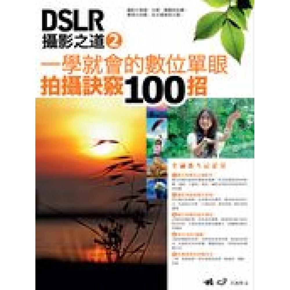 DSLR攝影之道 2:一學就會的數位單眼拍攝訣竅100招