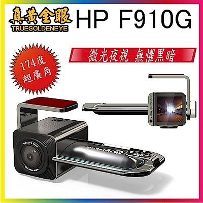 【真黃金眼】HP F910G 高畫質 1080P GPS行車紀錄器 【贈16G記憶卡】