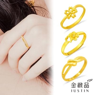 金緻品 9999黃金戒指 0.57錢 13選1