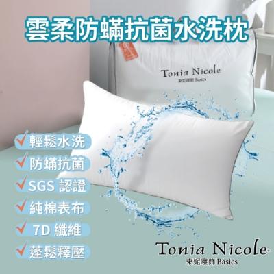 Tonia Nicole東妮寢飾  雲柔防蟎抗菌水洗枕(1入)