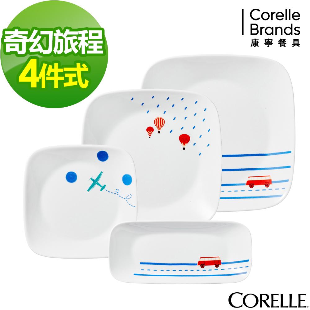 (送2入保鮮盒)CORELLE康寧奇幻旅程4件式方形餐盤組(D04)