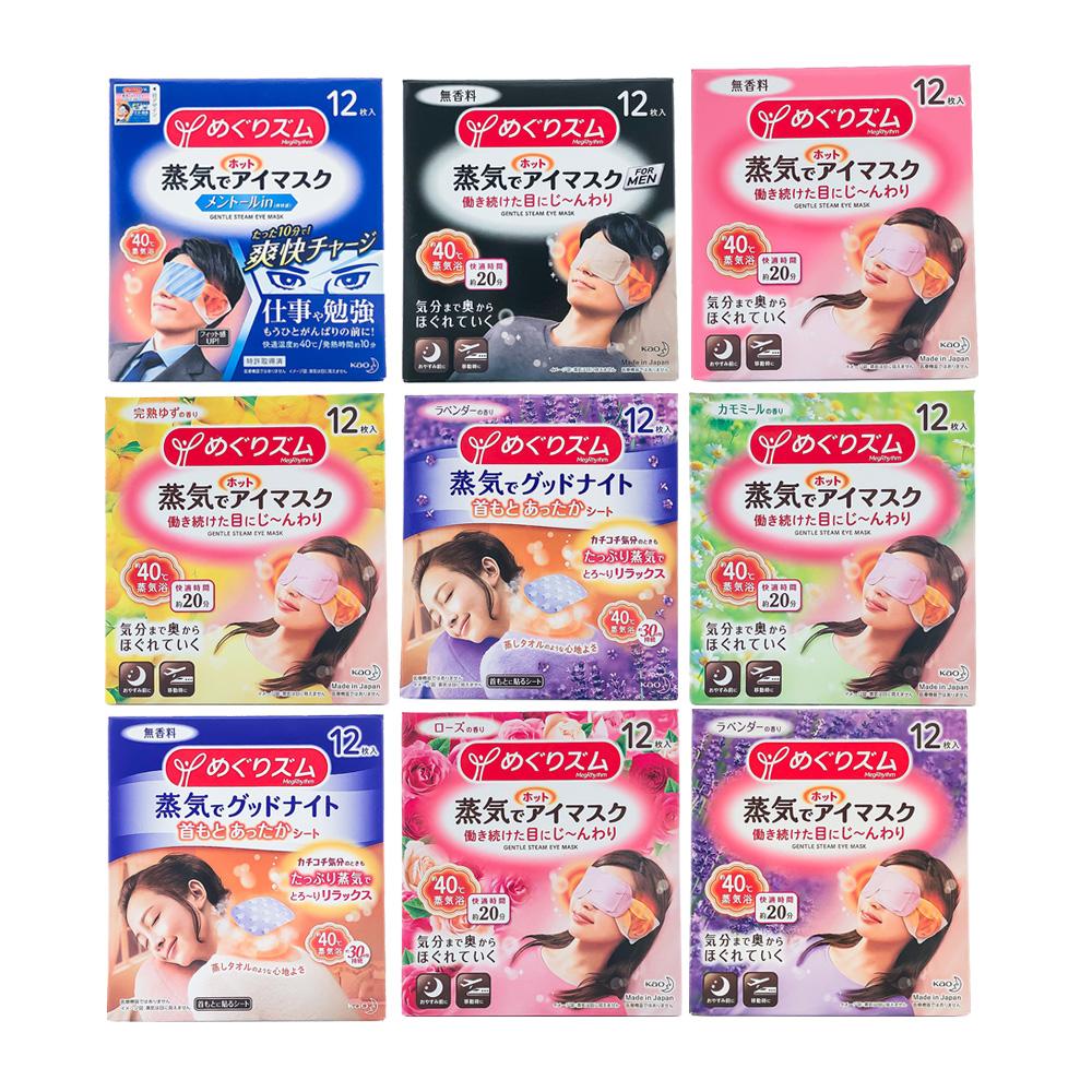 Kao 花王 蒸氣眼罩超值3盒入(1盒12枚入)