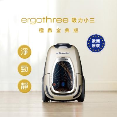 Electrolux 伊萊克斯歐洲原裝集塵袋式吸塵器(極致金典版ZER3DS)