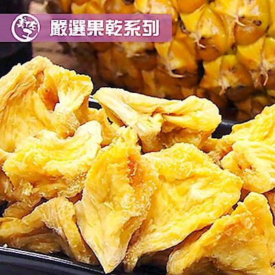 美佐子‧嚴選果乾系列-金鑽鳳梨花果乾(100g/包,共二包)