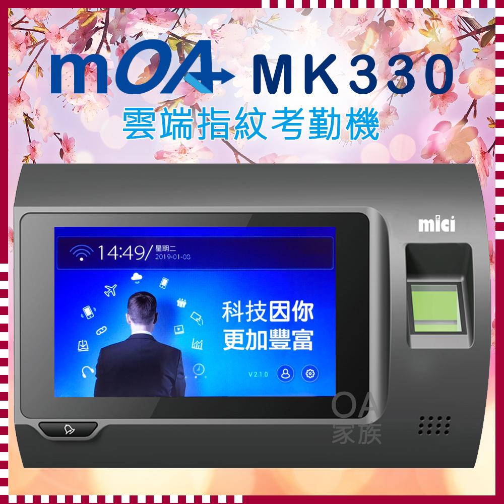 MOA MK330雲端指紋刷卡考勤機/打卡鐘 @ Y!購物