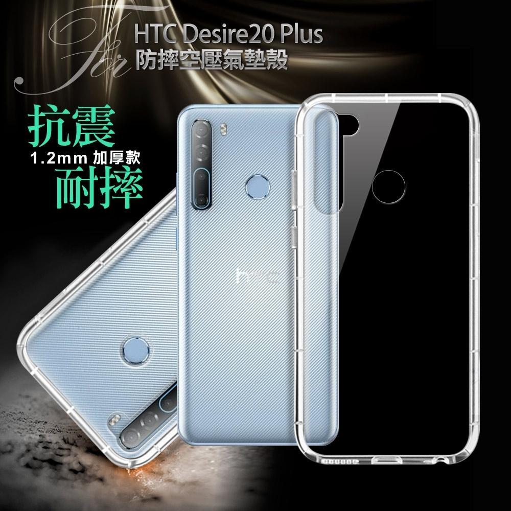 Xmart for HTC Desire 20+ 加強四角防護防摔空壓氣墊殼