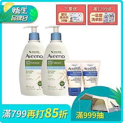 [品牌日限定!買2送2組]艾惟諾Aveeno 保濕乳354mlx2+高效保濕乳30gx2(兩款任選)