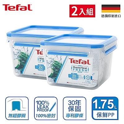Tefal法國特福 德國EMSA原裝 無縫膠圈PP保鮮盒 1.75L(2入)