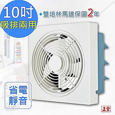 正豐 10吋百葉吸排扇/通風扇/排風扇/窗扇 (GF-10A)風強且安靜