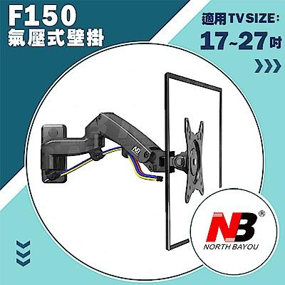 NB F150/17-27吋桌上型氣壓式液晶螢幕架