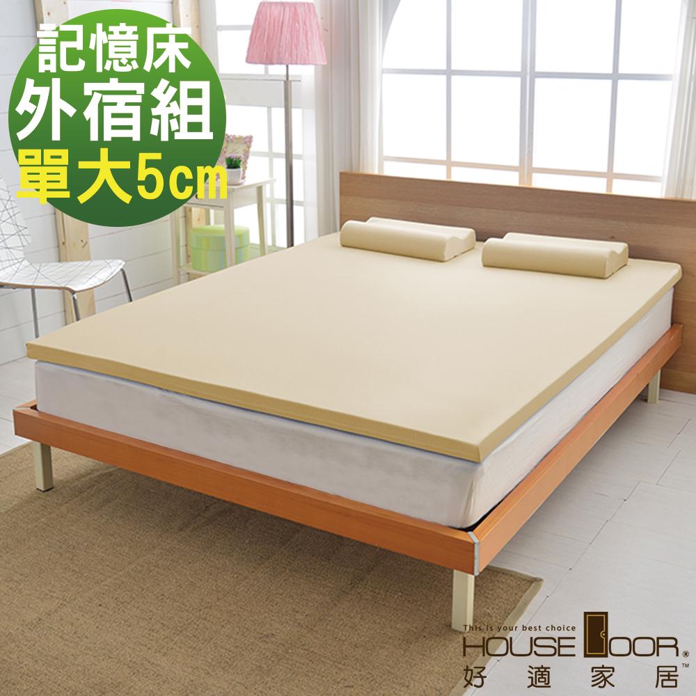 House Door 大和抗菌表布 5cm慢回彈記憶床墊外宿組-單大3.5尺