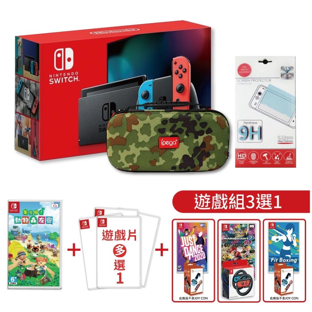 Switch紅藍電力加強版主機+動物森友會+任天堂明星大亂鬥+主機迷彩包+鋼化貼+遊戲組三選一
