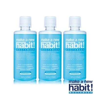 (3入組)日本Make A New Habit!沁涼薄荷漱口水-473ml