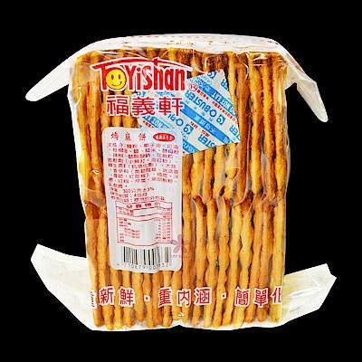 福義軒 嬌麻餅(300g)
