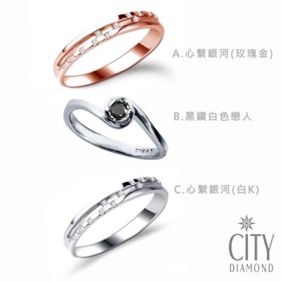 時時樂限定-City-Diamond引雅-鑽石戒指-黑鑽戒指三款任選-原價9800