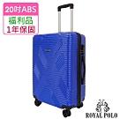 (福利品  20吋)  幻之境ABS硬殼箱/行李箱 (3色任選)