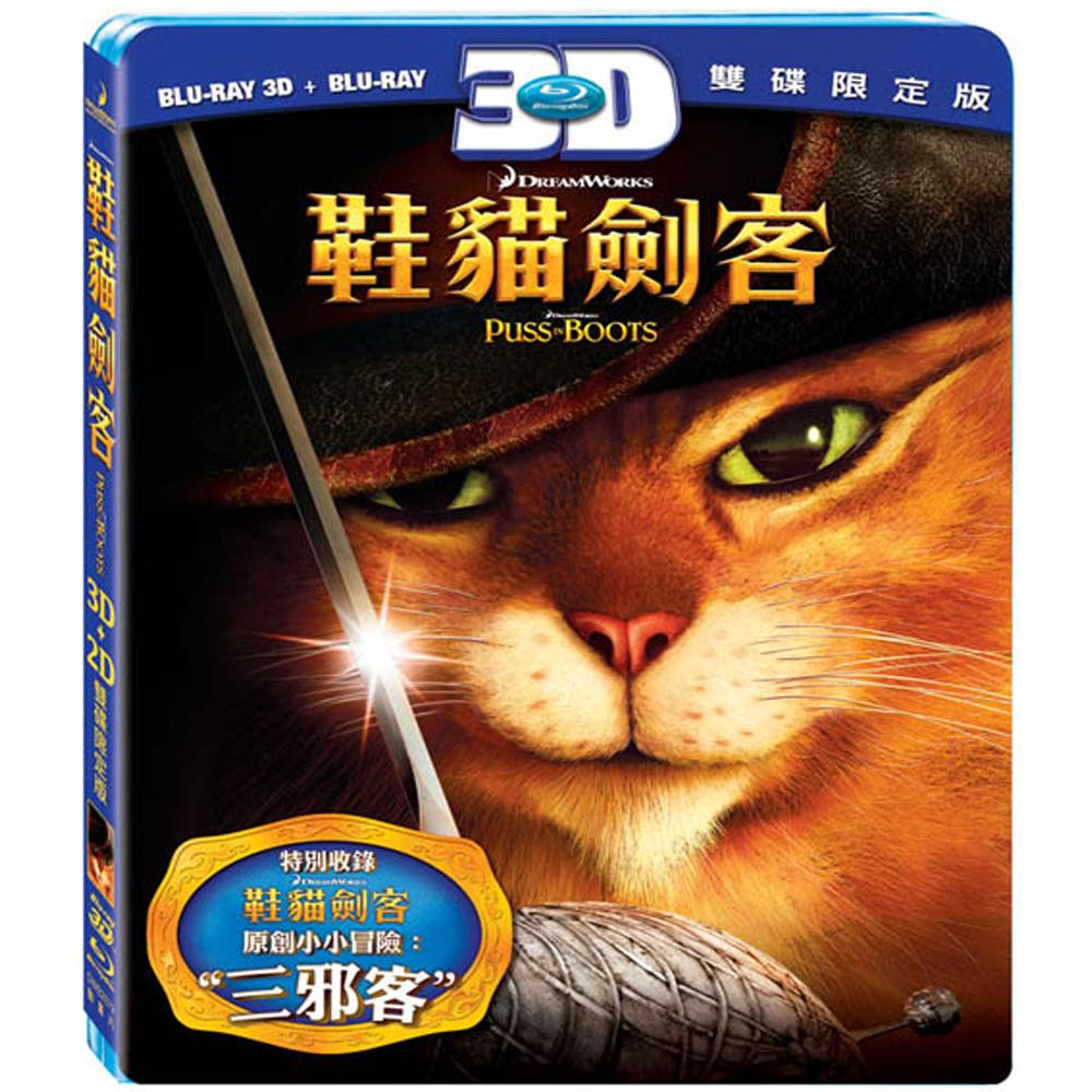 鞋貓劍客 3D+2D 雙碟版 藍光 BD