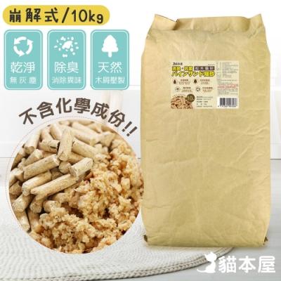 貓本屋 消臭.抗菌 崩解型松木貓砂(10kg)