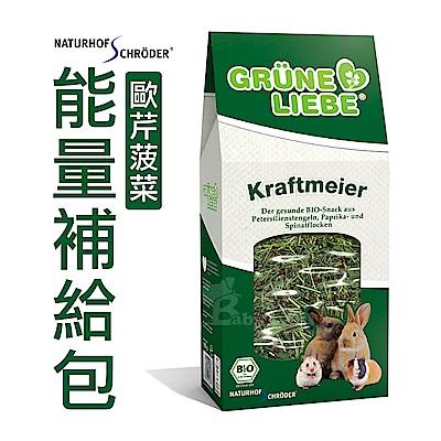 德國施羅德-有機綜合草本蔬果/能量補給包(歐芹菠菜)/寵物鼠兔 165 g-K 85574