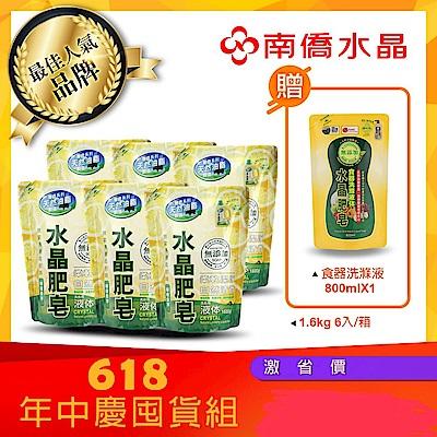 (年中特惠組)南僑水晶洗衣液體皂馨香1.6kg*6 -兩款任選, 加贈800ml食器洗滌液