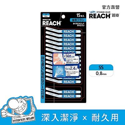 麗奇 REACH 14°牙周對策牙間刷15入( SS)